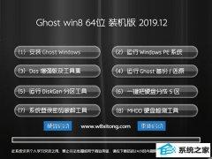 黑鲨系统Win8.1 64位 大神装机版 2019.12
