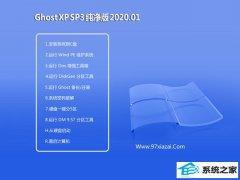 黑鲨系统WinXP 推荐纯净版 2020.01