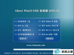 黑鲨系统Windows10 v2020.02 64位 青春装机版