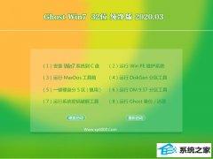 黑鲨系统Win7 精选纯净版 v2020.03(32位)