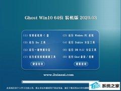 黑鲨系统Window10 64位 青春装机版 v2020.03