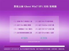 系统之家Ghost Win7 32位 旗舰装机版 2021.04