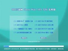 999宝藏网Win7 32位 正式装机版 2021.04