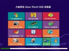 大地系统Win10 极速装机版 2021.04(32位)