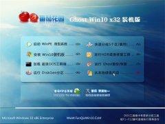 番茄花园Windows10 增强装机版32位 2021.04