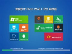 深度技术Windows8.1 32位 精选纯净版 2021.04